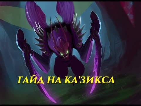 видео: league of legends Гайд на КаЗикса