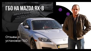 ГБО на роторный двигатель или газ на MAZDA RX-8
