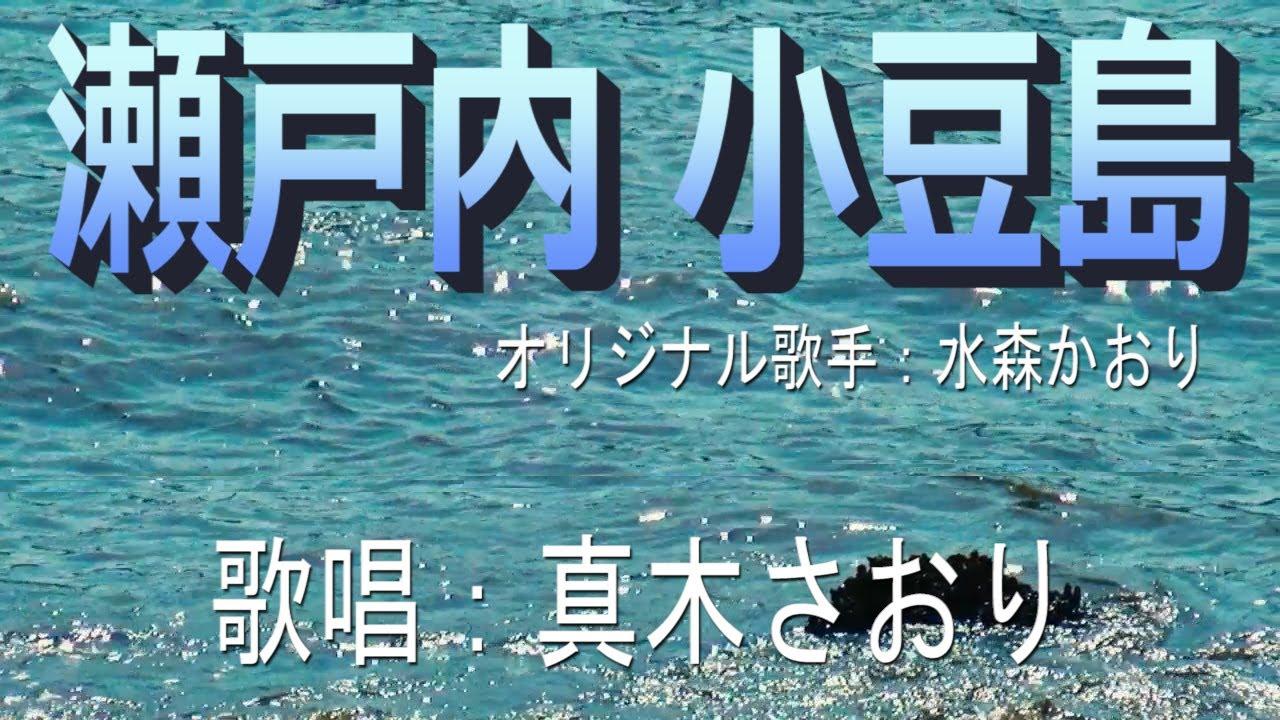 かおり 瀬戸内 小豆島 水森