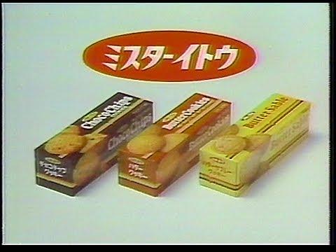 CM イトウ製菓 ミスターイトウ バタークッキー 1985年