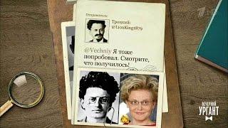 Вечерний Ургант. Исторический твиттер. (20.06.2017)