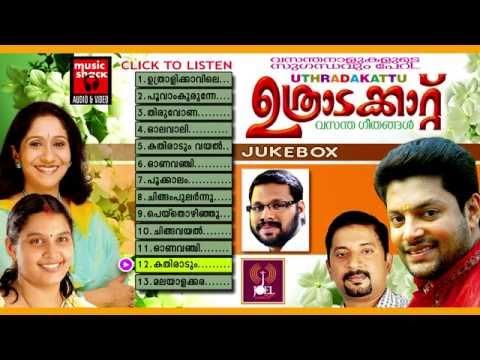 ഉത്രാടകാറ്റ് | Onam Songs...