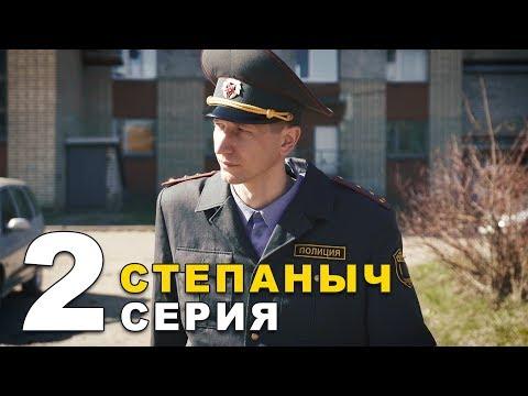 Степаныч | Серия 2