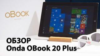 Обзор Onda OBook 20 Plus — недорогой планшет на Windows 10(Всем привет, друзья! Речь пойдет о недорогом 10-дюймовом планшете по имени Onda OBook 20 Plus. Устройство интересно..., 2017-01-08T09:59:28.000Z)