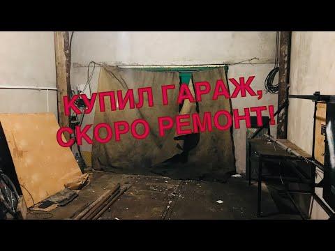 КУПИЛ ГАРАЖ 100м2 НАЧАЛО