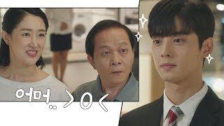(어머//ㅁ//) 차은우(Cha eun woo) 실물에 임수향(Lim soo hyang)의 부모님