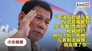 菲总统发表