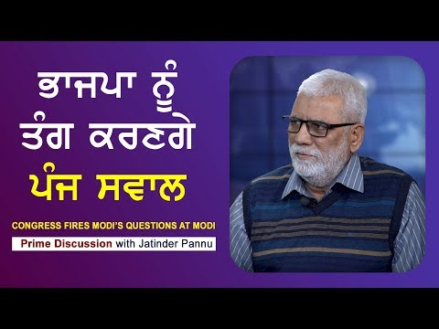 Prime Discussion With Jatinder Pannu #504_Congress Fires Modi's Questions At Modi(17-FEB-2018)