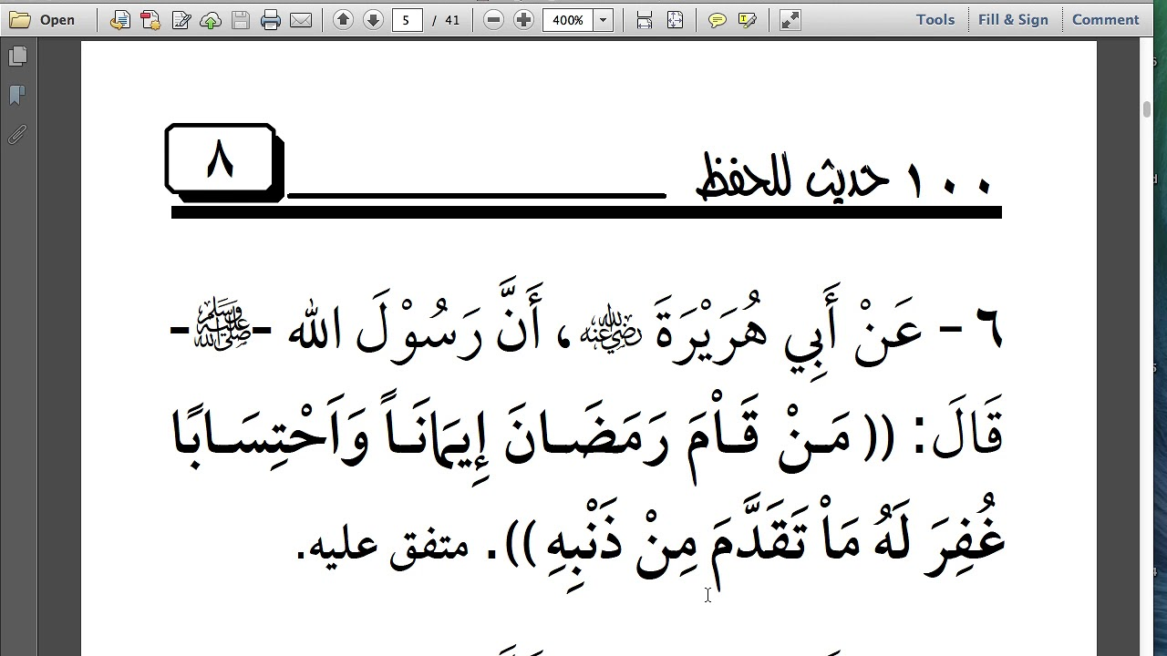 100+ Islamic Hadith In English – yasminroohi