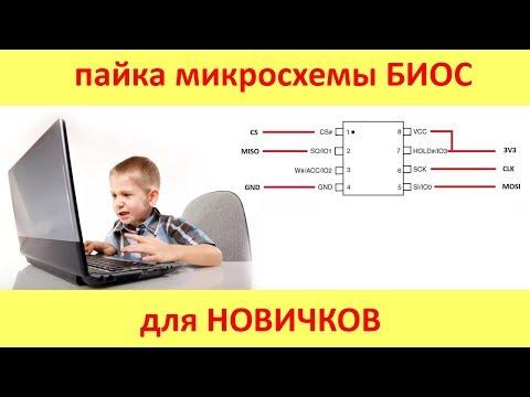 Пайка микросхем БИОС SPI для новичков