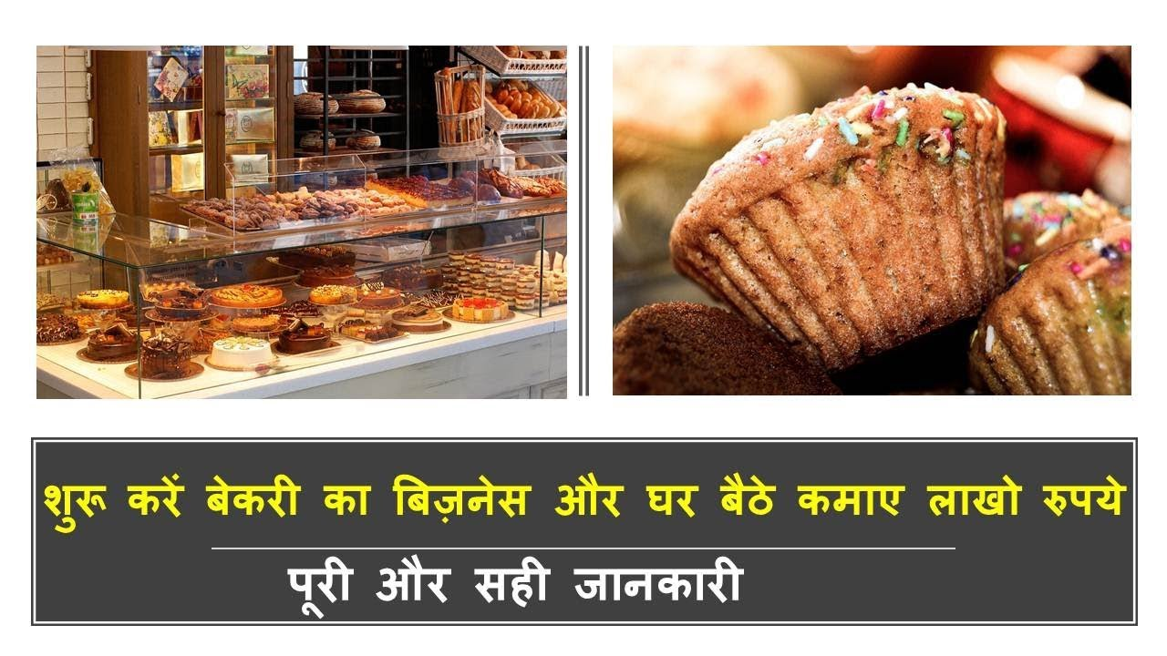 bakery business plan in india pdf