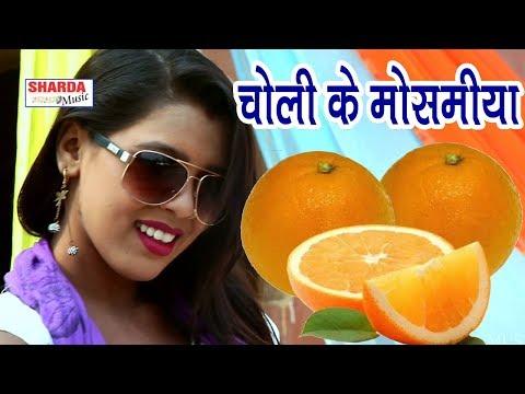 2018 का सबसे हिट गाना ❤❤ चोलीया के मोसमीया ❤❤ Chandan Priye ❤❤ Bhojpuri Hit Song New HD Video