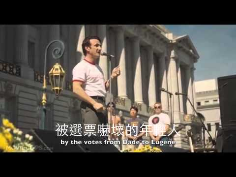 The Hope Speech : Harvey Milk (MILK, 2008)