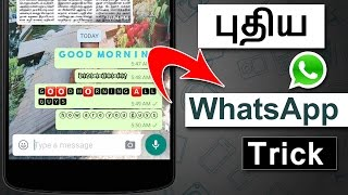 New Whatsapp Trick in 2017 (Tamil) | Whatsapp New Tips and  Tricks 2017(Tamil)