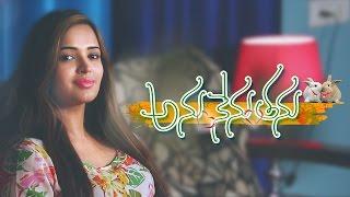 Anu Nenu Tanu | Telugu Short Film 2016 | By Mahendra |Arjun Kalyan & Pujita Ponnada | Dual Role