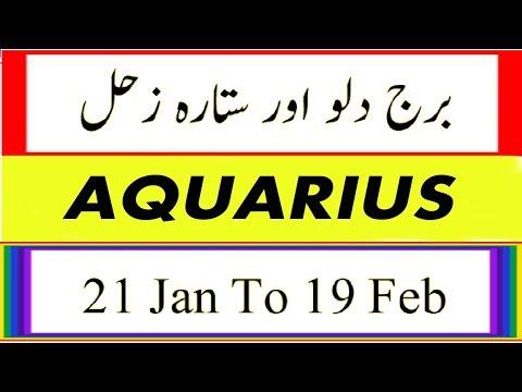Burj E Diloburj E Dilo 2018 / 2019 || Aquarius Horoscope 2018 / 2019 For Boys