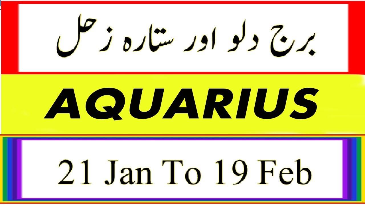 aquarius january 2020 horoscope in urdu