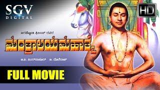Mantralaya Mahathme Kannada Full Movie | Kannada Movies | Kannada Movies Full | Dr Rajkumar