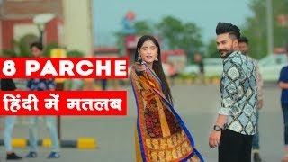 A to Z tere sare yaar att aa // 8 Parche Baani Sandhu | Gur Sidhu Lyrics in Hindi