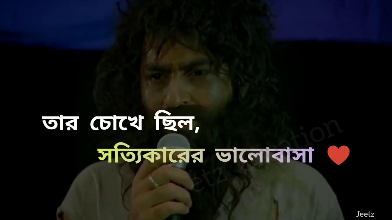 ভালবাসাকে বর্ননা করা যায় না | এই কথাটা তাঁরাই বুঝবেন যারা কখনো ভালোবেসেছেন | Bangla Status | jeet