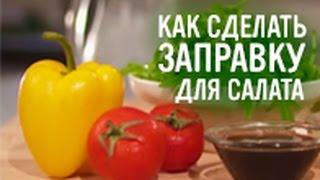 Как сделать заправку для салата