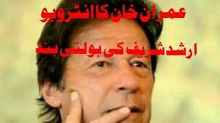 Pakistan news imran khan pti