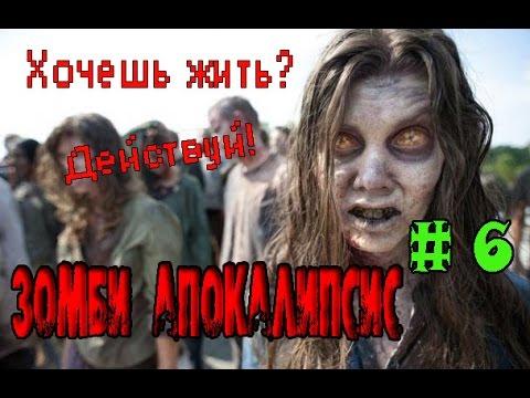 Сервера Майнкрафт версия , Зомби апокалипсис