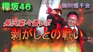 オススメ動画 【欅坂46】4thシングル『不協和音』開封!!! https://www.y...