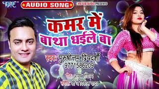 Purshottam Priyedarshi का नया सबसे हिट गाना 2019 - Kamar Me Batha Dhaile Ba - Bhojpuri Hit Song
