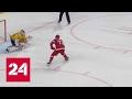 Чемпионат мира по хоккею: сборная России обыграла шведов по буллитам
