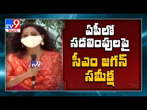 CM Jagan to hold review meeting on Coronavirus prevention - TV9