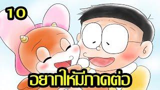 [Doraemon] 10 อันดับโดราเอม่อน The Movie ที่อยากให้มีเรื่องราวต่อ [Art Talkative]