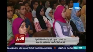 بدء فعاليات أسبوع التوعية بجامعة القاهرة لتعريف الطلاب الجدد بجامعتهم وتاريخها
