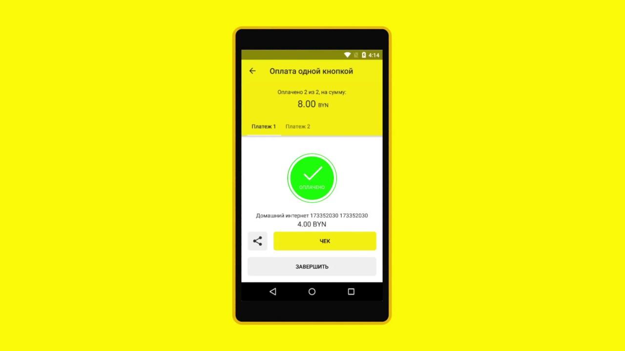 Обновлённое мобильное приложение для Интернет-банка