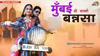 मुंबई ले चालो बन्ना सा | टविंकल वैष्णव का सबसे शानदार गीत || Rajasthani Song 2019 PRG