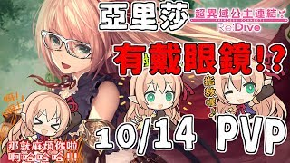 【Princess Connect】亞里莎有戴眼鏡啊!10/14的PVP【超異域公主連結☆Re:Dive】