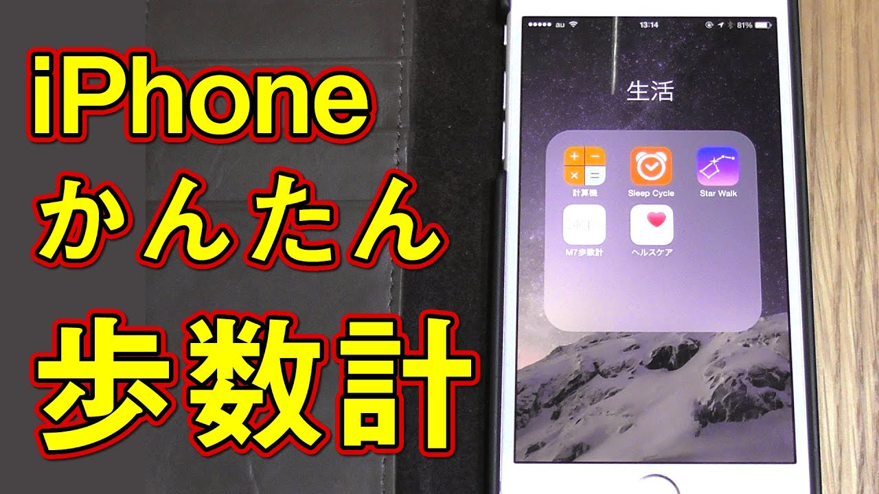 計 歩 iphone 万