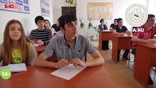 Поступайте в Махачкалинский филиал Финансового Университета при Правительстве РФ