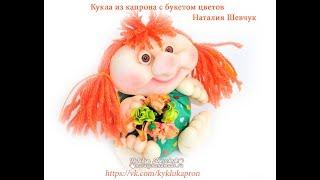Кукла из капрона с букетом. Чулочная техника. Сшить куклу своими руками. Часть 1.