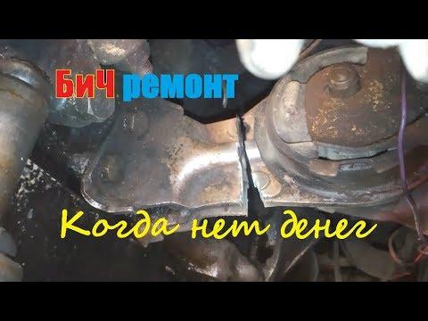 БИЧ Ремонт: Просел двигатель на ваз 2109 ,модифицируем подушку двигателя