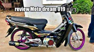 Honda dream 2019 លេងបែបថៃ/Motocross RA