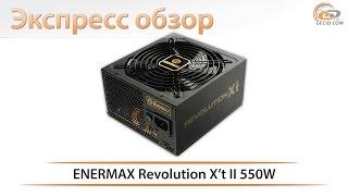 ENERMAX Revolution X't II 550W - экспресс обзор блока питания