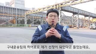 [히어로팀] 소통으로 이룩하는 물류 선순환. 당진제철소…