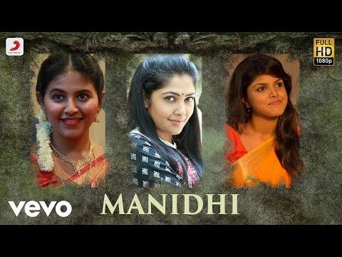 Iraivi - Manidhi Lyric | Vijay Sethupathi, Bobby Simha, S. J. Suryah | Santhosh Narayanan
