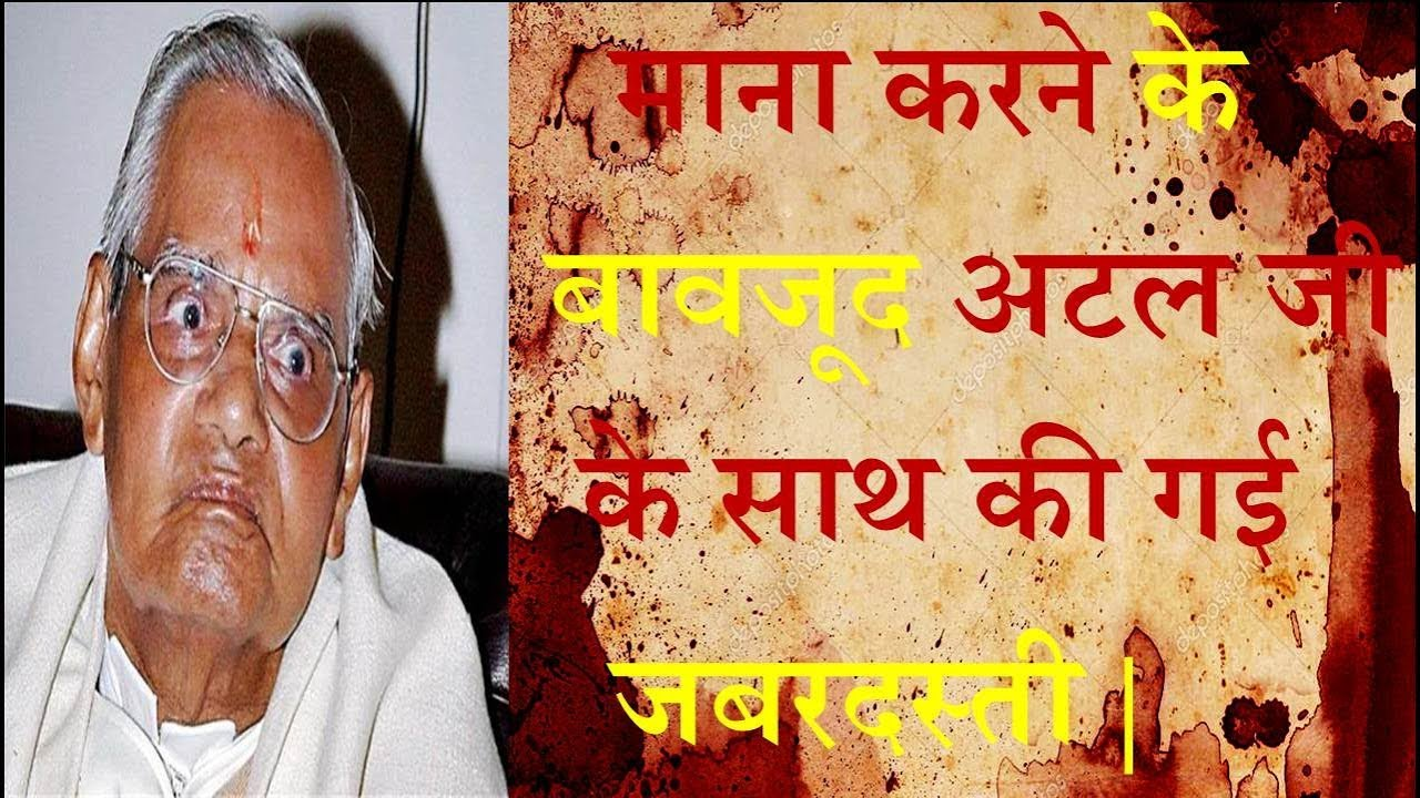 Reality of Atal bihari vajpayee's Death By Rajiv Dixit