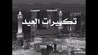 تكبيرات العيد فى مصر... الإمام الشافعي وافق على الصيغة المصرية وأحبها