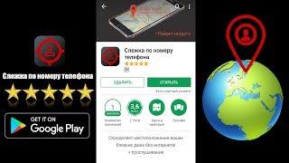 Слежка по номеру телефона[Google play app]