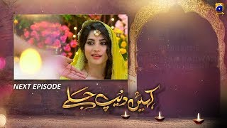 Kahin Deep Jalay - EP 13 Teaser - 12th Dec 2019 - HAR PAL GEO DRAMAS