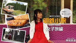 【明知鉄道公式】明鉄路線の魅力たっぷり!明鉄小旅 女子旅編