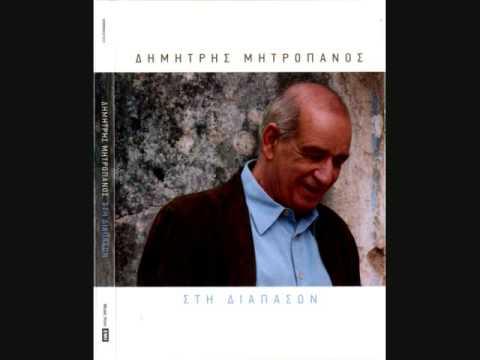 Dimitris Mitropanos  11. O Monomaxos